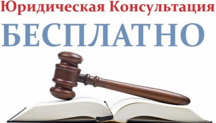 льготы на юридическую консультацию